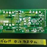『ダイハツ タントカスタムL385S LED打ち換え(交換)作業』の画像