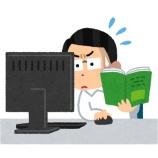 『30歳ワイ、Excel使えなくて後輩に引かれる…』の画像
