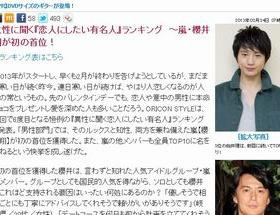 嵐・櫻井翔が初の首位「恋人にしたい有名人」ランキング