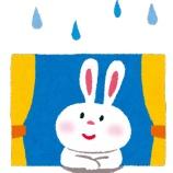 『夏バテならぬ梅雨バテ』の画像
