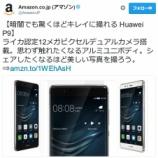 『Huaweiのフラグシップモデル「P9」や「P9lite」の日本発売をAmazonがフライング公開』の画像
