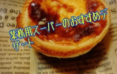 『業務用スーパーのエッグタルトが美味すぎる!』の画像