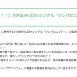 『【乃木坂46】ついに!『シンクロニシティ』全収録曲概要が公開キタ━━━━(゚∀゚)━━━━!!!』の画像