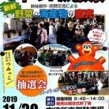 『令和元年度戸田収穫祭、11月30日土曜日に戸田市役所駐車場を会場に開催されます。9時45分から14時まで。開会とともに人気農産物が飛ぶように売れていくお祭りです。』の画像