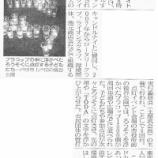 『(埼玉新聞)12万人のキャンドルナイト inとだ』の画像