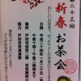 『明日20日、戸田市役所で御抹茶がふるまわれます(無料)』の画像