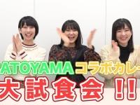 SATOYAMA & SATOUMI movement コラボカレー第10弾!!カレー試食動画キタ━━━━(゚∀゚)━━━━!!