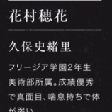 『【乃木坂46】『ザンビ』久保史緒里と大園桃子のキャラ設定がありえない・・・』の画像