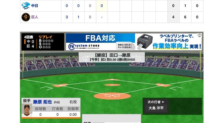 <中日vs巨人 2回戦> 巨人先発・田口、3回1安打無失点で緊急降板…【巨4-0中】
