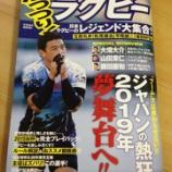 『「がっつり!ラグビー」(日本文芸社1/7発売)に書きました』の画像