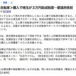 『3人乗り自転車 購入で埼玉県が3万円助成制度(都道府県初)・・・だそうです。』の画像