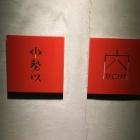 『熟成肉で日本酒!中勢以@茗荷谷』の画像