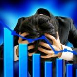 『配当株投資家と減配』の画像