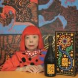『【数量限定】奇跡のコラボレーション。「 Clicquot La Grande Dame 2012 Yayoi Kusama Gift Box」』の画像