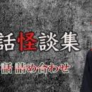 【ホラー】動画サイトで、面白い怪談聞けるとこないかね? 神田伯山の怪談の講談は怖かった!