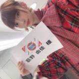 『【欅坂46】NGT48荻野由佳 平手の脱退に『脱退はファンの前に現れずそのまま終了と言うイメージがある・・・』』の画像