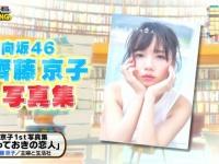 【日向坂46】齊藤京子1st写真集『とっておきの恋人』ブックランキング3位を記録!!!!!