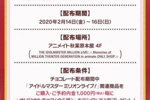 【アイマス】アニメイト対象店舗で「HAPPY VALENTINE'S DAY」開催決定!