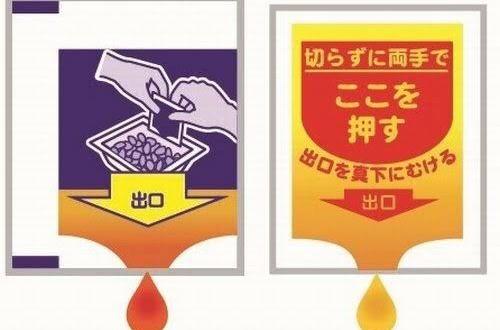 納豆メーカー「タレの小袋開ける時、中身が飛び出るの嫌やろなぁ…せや!」→結果…のサムネイル画像