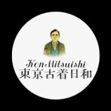 『『川崎時計日和』・・・川崎店ブログ』の画像
