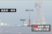 炉心損傷で発生した水素、800キロに  ※爆発した場合建屋ごと周辺一帯が吹き飛ぶ