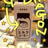 『チチヤスミルクコーヒー!!』の画像