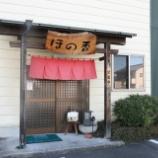 『【うどん】ほの香(愛媛・新居浜)』の画像