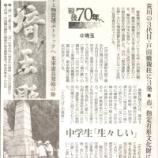『(朝日新聞)終戦直後の弾痕 今も 荒川の3代目・戸田橋親柱に3発 市、指定有形文化財に登録』の画像