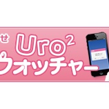 『Uro²ウォッチャーの名刺』の画像