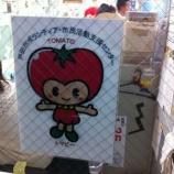 『今日から新年度 戸田市ボランティア・市民活動支援センターのキャラクターにも弟ができました』の画像