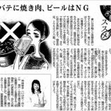 『夏バテに焼き肉、ビールはNG|産経新聞連載「薬膳のススメ」(6)』の画像