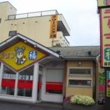 『ラーメン福 島田橋店@名古屋市天白区元八事』の画像