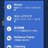 『iKnow!どんどんお気に入り化』の画像