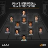 『サッカー日本歴代最高のベストイレブンが最強過ぎるwwwwwww』の画像