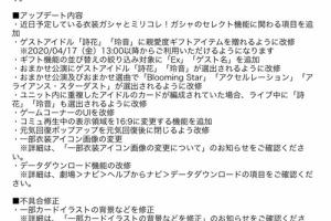 【ミリシタ】「シアターデイズVer. 2.2.100」が配信!ミリコレガシャ・衣装ガシャにセレクト機能実装&「詩花」「玲音」に親愛度ギフトアイテムを渡せるように!+他