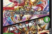 【デュエマ】新カード「ベイビー刃鬼」「超神龍バイラス・カースド」が公開!刃鬼デッキが強化される