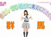AKB48SHOW「チーム8の日本全国ふるさと講座 群馬県編」まとめ!【清水麻璃亜】