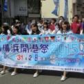 2015年横浜開港記念みなと祭国際仮装行列第63回ザよこはまパレード その100(一般財団法人横浜青年会議所)