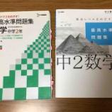 『【春の新作問題集2021】最高水準問題集中2数学(文英堂)~新旧を比較』の画像