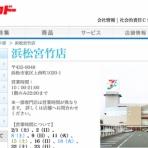 『宮竹のイトーヨーカドー、まさかの閉店か?』の画像