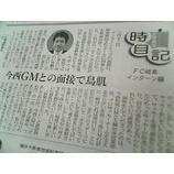『FC岐阜→連載開始!!』の画像
