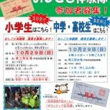 『戸田市商工祭2日目に「地域通貨DEお仕事体験隊」開催! 当日、隊員(小学生対象)を募集します。』の画像