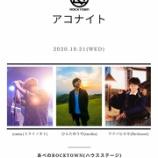 『【平田ソロ公演】10/21(水) アコナイト』の画像