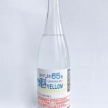 """『""""より安く、必要な方へ"""" 高濃度エタノール製品「メイリの65% 魁YELLOW」を全国へ販売開始』の画像"""