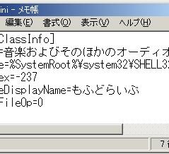 desktop.ini の隠し機能発見