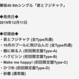 『【欅坂46】発売予定だった9thタイトルは『君とフジチャク』!?カップリング曲、タイプ情報も続々とダダ漏れしてしまう・・・』の画像