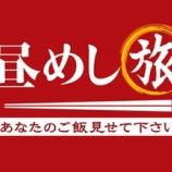 『【乃木坂46】『昼めし旅』出演のAD、乃木坂に会いたくてADになったことを告白wwwww』の画像