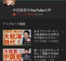 【朗報】オリラジ中田、自分の得意分野わかっていた