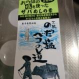 『東日本大震災から5年~岩手県野田村の塩で作ったサバめし🍚』の画像