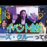 『#02 ケーズクルーの紹介YOUTUBE配信』の画像